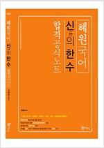 2018 혜원국어 신(神)의 한 수 : 합격공식노트