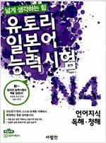 유토리 일본어능력시험 N4 언어지식.독해.청해 (본책 + 길잡이해설서 + mp3 CD 1장)