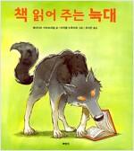 책 읽어 주는 늑대