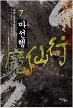 [세트] 마선행 (총7권/완결)
