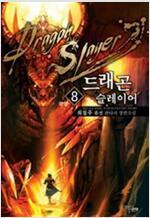 [세트] 드래곤 슬레이어 (총8권/완결)