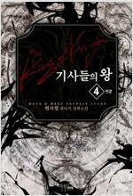 [세트] 기사들의 왕 (총4권/완결)