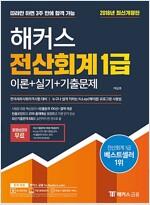 해커스 전산회계 1급 이론 + 실기 + 기출문제 (2018년 최신개정판)