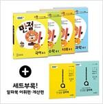 EBS 초등 기본서 만점왕 4-1 세트 - 전4권 (2018년)