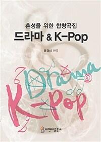 드라마 & K-POP