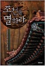 [세트] 조선을 멸하라 (총16권/완결)