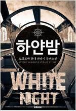 [세트] 하얀밤 (총16권/미완결)
