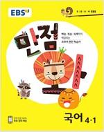 EBS 초등 기본서 만점왕 국어 4-1 (2018년)