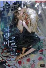 [합본] 파랑이 흐른다 (외전포함) (전2권/완결)