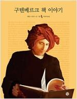 구텐베르크 책 이야기