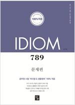 2018 Idiom 789 문제편