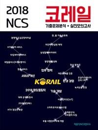 2018 NCS 코레일 (기출문제분석 + 실전모의고사)