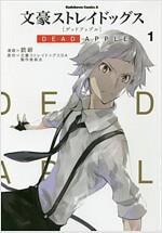 文豪ストレイドッグス DEAD APPLE (1) (角川コミックス·エ-ス) (コミック)