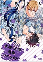 木島くんの溫泉パニック♪ (花音コミックス) (コミック)