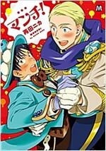 マンチ! (マ-ブルコミックス) (コミック)