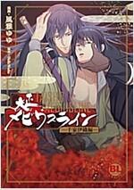大正メビウスライン-千家伊織編- (ダイトコミックスBL) (コミック)