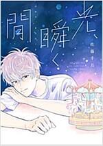 光、瞬く間 (arca comics) (コミック)