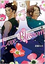 ラブロッサム 上山田町男子バレエ團 上 (enigmaコミックス) (コミック)