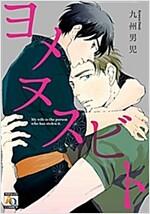 ヨメヌスビト (アクアコミックス) (コミック)