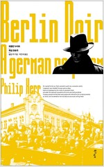 베를린 누아르 3 : 독일 장송곡