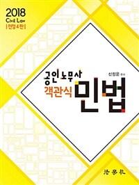 2018 공인노무사 객관식 민법 (신정운)