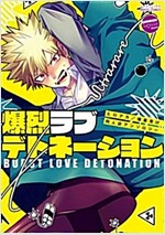 爆豪受(假) (ム-グコミックス Louis Series) (コミック)