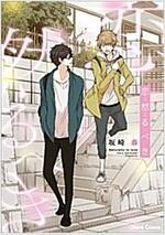 戀然るべき: キャラコミックス (コミック)