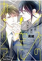 ノイズの空にカナリア: キャラコミックス (コミック)