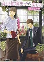 食蟲植物男子の愛し方: キャラコミックス (コミック)