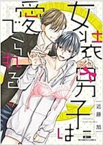 女裝男子は愛でられる: ニチブン·コミックス 花戀コミックス (コミック)