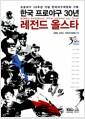 [중고] 한국 프로야구 30년 레전드 올스타
