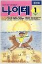 [중고] 창간호 나이테 1990년-1월 (865-3)