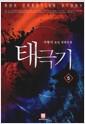 [중고] 태극기 5