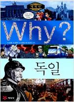 [중고] Why? 세계사 독일