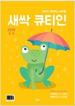 새싹 큐티인 2018.3.4