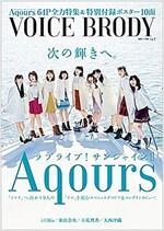 VOICE BRODY vol.2 (白夜ムック568) (ムック)