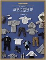 ド-ルソ-イングBOOK オビツ11の型紙の敎科書 -11cmサイズの男の子服- (大型本)