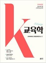 2018 K 교육학