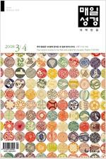 개역한글 매일성경 2018.3.4 (본문수록)
