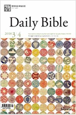 영한대조 매일성경 2018.3.4
