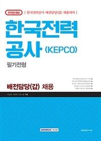 2018 기쎈 한국전력공사(KEPCO) 필기전형 배전담당(갑) 채용