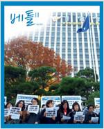 베틀III no.011 : 한국여성의전화 소식지