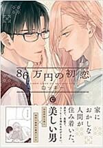 86萬円の初戀 (Charles Comics) (コミック)