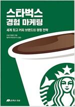 스타벅스 경험 마케팅
