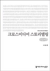 크로스미디어 스토리텔링 (큰글씨책)