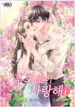 [세트] 후회없이 사랑해 (총3권/완결)