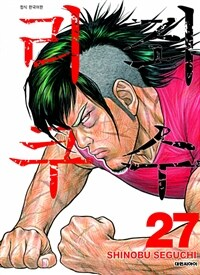 죄수 리쿠 27