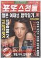 [중고] 포토스캔들 2002년 2월호 (331-6)