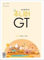 주니어 GT 2018.3.4