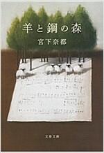 羊と鋼の森 (文春文庫) (文庫)